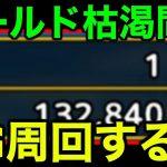 【ドラクエタクト】ゴールド枯渇問題!7G周回するしかねぇ【ドラゴンクエストタクト】