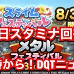 【ドラクエタクト】⚠️注意!8/31のスタミナ回復は15時から!DQTニュース!【DQT】【ドラゴンクエストタクト】