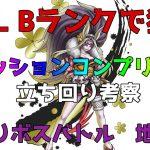 【ドラクエタクト】夏祭りボスバトル地獄級 オールBランクでミッションコンプ、祭魔ジュリアンテを倒す!