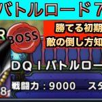 【ドラクエタクト】DQ1バトルロード7楽々攻略!〜攻略のポイント教えます〜