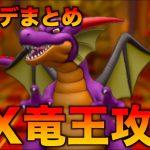 【ドラクエタクト】EX竜王攻略&アップデートまとめ  べたまったり実況