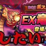 【ドラクエタクト】EX竜王倒したい