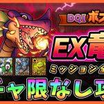 【ドラクエタクト】EX竜王DQ1ボスバトル攻略!ガチャ限なし編成「ミッション全クリア」【DQT/ドラゴンクエストタクト】