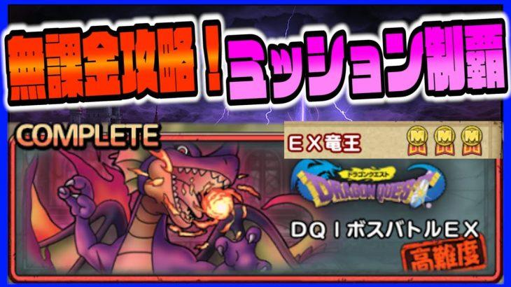 【ドラクエタクト】無課金攻略!EX竜王バトルをミッションも含め完全攻略の立ち回り!【ドラゴンクエストタクト】【DQT】