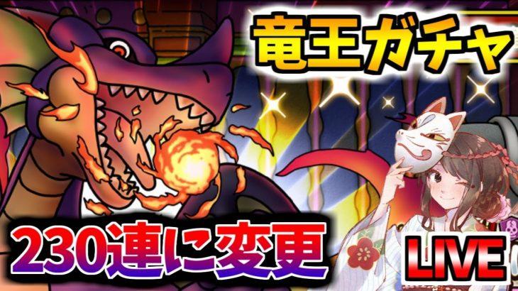 【ドラクエタクト】竜王当たるまで回すガチャLIVE!【ドラゴンクエストタクト】