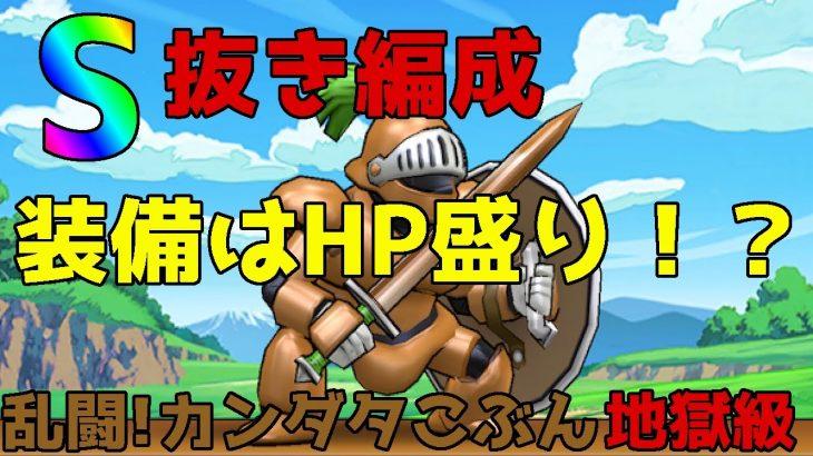 【ドラクエタクト】乱闘!カンダタこぶん地獄級 S抜き編成コツ動画