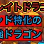 【ドラクエタクト】グレイトドラゴン徹底的に解説!!ヒャド特化の最強ドラゴン!!【アナゴ マスオ 声真似】