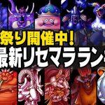 【ドラクエタクト】夏祭り超最新の最強リセマラランキング決定版(祭魔ジュリアンテ入り)