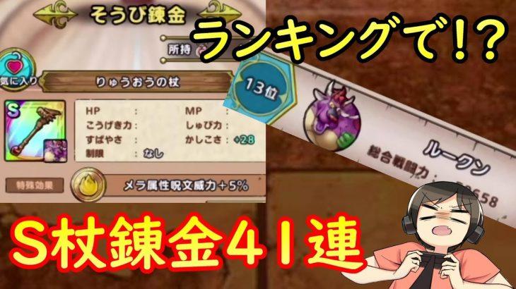 【ドラクエタクト】最近のランキング近況報告&装備錬金41連!