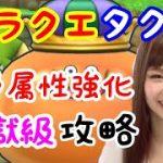 【ドラクエタクト】とくぎ強化メラ属性強化の地獄級攻略!