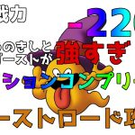 【ドラクエタクト】バトルロード7 ゴーストロード編 火力押し