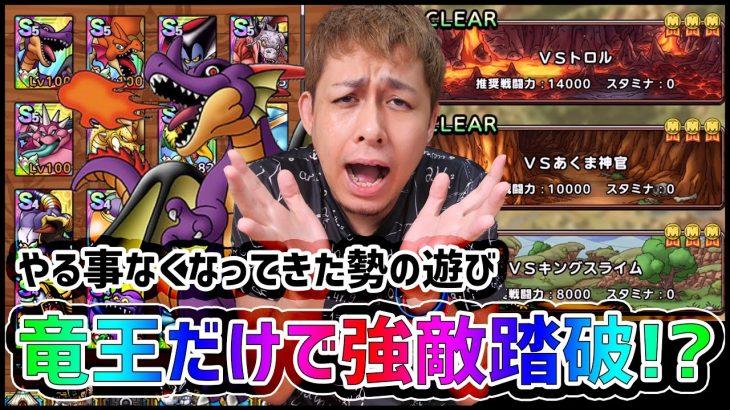 【ドラクエタクト】竜王だけで全vsクエスト攻略できるんじゃね?【ぎこちゃん】