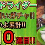 【ドラクエタクト】ゴッドライダーガチャチケット10連追加で累計110連目!!【アナゴ マスオ 声真似】