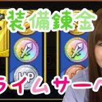 【ドラクエタクト】錬金ガチャ!スライムサーベル111本!