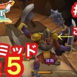 【ドラクエタクト】ピラミッドに眠る秘宝5。ヘルクラッシャー倒す!#40