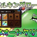 【ドラクエタクト】バブルキングロード7 フルオート攻略!3体編成