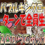 【ドラクエタクト】全員生存攻略!バブルキングロード7〜第30章〜