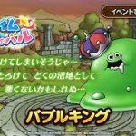 【ドラクエタクト】バブルキング降臨?!激熱すぎる!!【ドラゴンクエストタクト】【DQT】