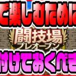 【ドラクエタクト】闘技場が遂に開催!プレイ前に覚えておくべきことを紹介!!【ドラゴンクエストタクト】【DQT】