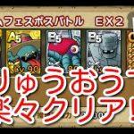 【ドラクエタクト】スライムフェス EX2 りゅうおうで全員生存楽々クリア!! #30