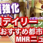 【MHR】闘技ランキング・加護デイリーくる!オススメ加護とMHRニュース!【モンスターハンターライダーズ】【モンハンライダーズ 】