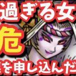 【ドラクエタクト】超ドS女「祭魔ジュリアンテ」に60連を申し込んだ結果・・・玉砕爆死!?