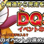 【ドラクエタクト】ドラクエ3!!イベント前に無課金でも完走するためのイベント全般の構造を考察!【無課金攻略】