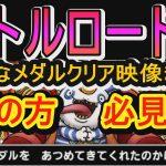 【ドラクエタクト】バトルロード7の小さなメダルミッション達成総集編!!