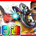 【#ドラクエタクト】ゾーマ様降臨!!この後に別のガチャでないよね!? 100連