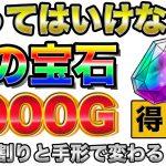 【ドラクエタクト】虹の宝石3000ゴールドは「買ってはいけない」?ジェム割り、冒険手形次第で買うと得する人と損する人がいます!【無課金攻略】
