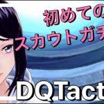 【DQブログ】ドラゴンクエストタクト 実況#3 初めてのスカウト!(ガチャ)