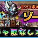 【ドラクエタクト】DQⅢボスバトル ゾーマ攻略!ガチャ限なし編成「全ミッションクリア」【DQT/ドラゴンクエストタクト】
