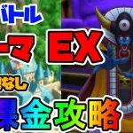 【ドラクエタクト】DQⅢボスバトル EX ゾーマ どくを使用 ガチャ限なし 無課金攻略【DQT】