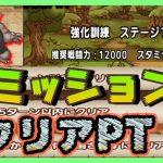 【ドラクエタクト】トロル編バトルロード ステージ7ミッション全クリアの4つのポイント【Dokkan Battle】