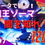 【RPG】「ドラゴンクエストタクト」データで観る大魔王ゾーマ:120連(36000ジェム)まさかの結果!?#7