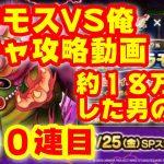 【ドラクエタクト】約18万円バラモスガチャ600連目【ガチャの闇】