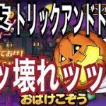 【ドラクエタクト】特技 トリックアンドトリック ブッ壊れッッ!!