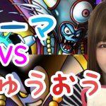 【ドラクエタクト】ゾーマとりゅうおうを比較!ゾーマ強すぎ!