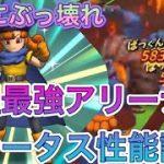 【ドラクエタクト】アリーナ最強1? ステータス・性能 評価 竜王と同等の強さ!