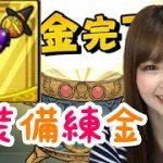 【ドラクエタクト】パンプキンパラソル150本錬金⛱【女性ゲーム実況者】