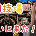 【ドラクエタクト】闘技場正式オープン!早速3試合遊ぶ!【女性ゲーム実況者】
