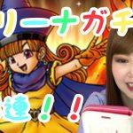 【ドラクエタクト】アリーナガチャ33連【女性ゲーム実況者】