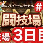 【ドラクエタクト】闘技場3日目。動いたら負け!#79