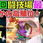 ドラクエタクト 第1回闘技場最終日の激闘!&順位発表!【DQT実況】