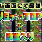 【ドラクエタクト】踊りSランクTOP10ランキング+殿堂入り!ホーム画面にて最強!!モンスター(キャラ)ダンスランキング【DQT/ドラゴンクエストタクト】