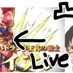 【#ドラクエタクト live】イベント前半終了間近!! ライアン凸るライブ 生放送
