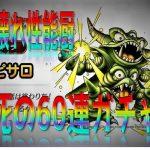 【ドラクエタクト】デスピサロ3分クッキング(60連ガチャ動画)