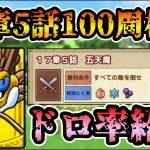 【ドラクエタクト】衝撃!スカイドラゴン100周検証結果!【無課金攻略】