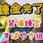 【ドラクエタクト】ピサロネイル錬金130本!すばやさ狙う!【女性ゲーム実況者】