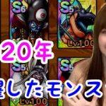 【ドラクエタクト】今年活躍したモンスターランキング2020年【女性ゲーム実況者】